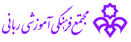 Logo of سامانه مدیریت یادگیری ربانی